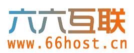 六六互联——仿牌空间|抗投诉主机|荷兰服务器|马来西亚服务器|美国仿牌服务器|UGG|zencart|magento